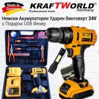 Немски Акумулаторен Ударен Винтоверт / Бормашина Kraft World 24V с Куфар + Подарък USB Фенер